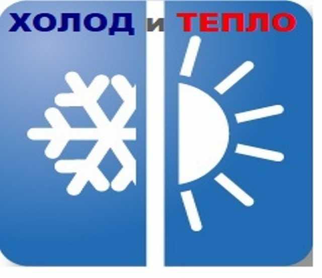 Предложение: Ремонт холодильников в Мурманске. ХиТ