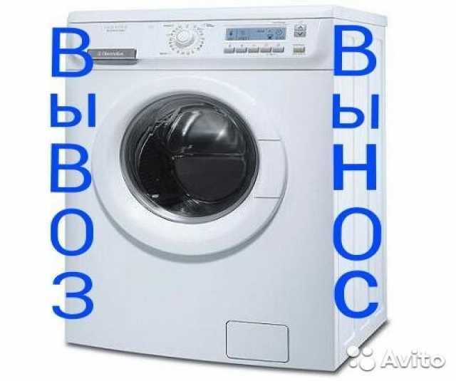 Куплю Вывоз и скупка стиральных машин, б/у