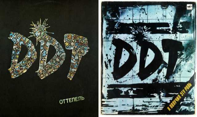 Продам ДДТ 2 альбома на виниле