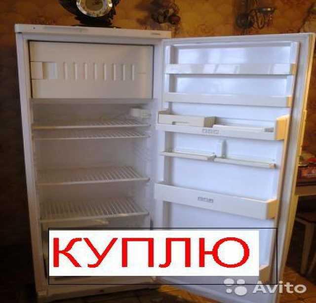 Куплю: Вывоз и скупка старых холодильников
