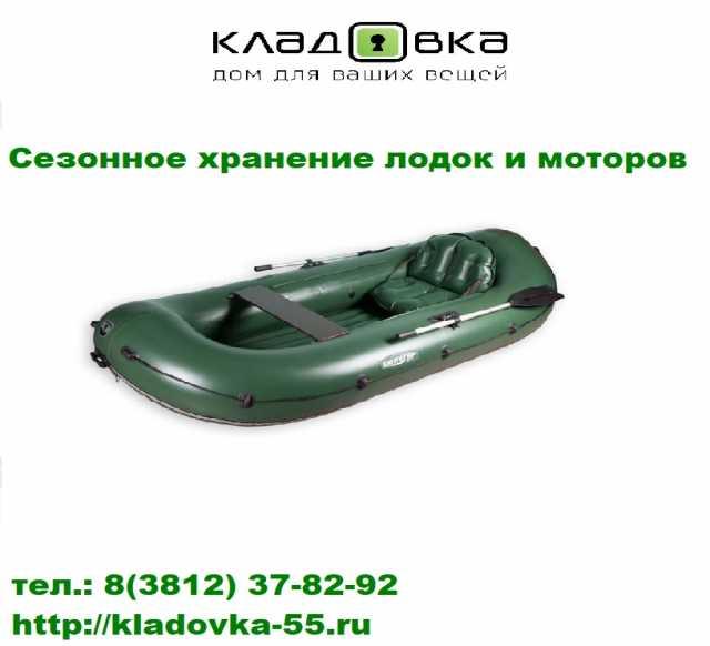 Предложение: Хранение лодок/моторов
