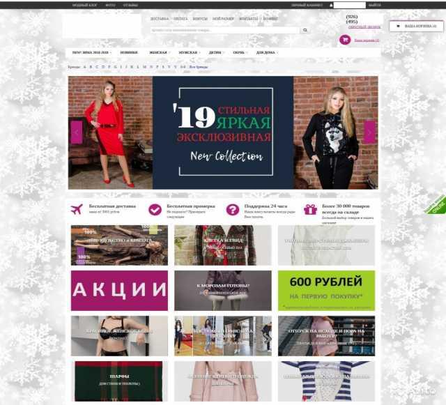 Продам: Интернет-магазин одежды
