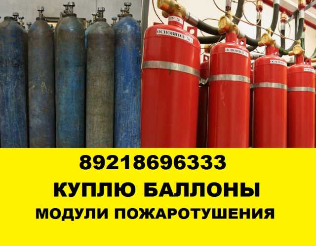 Куплю Скупка баллонов модулей пожаротушения