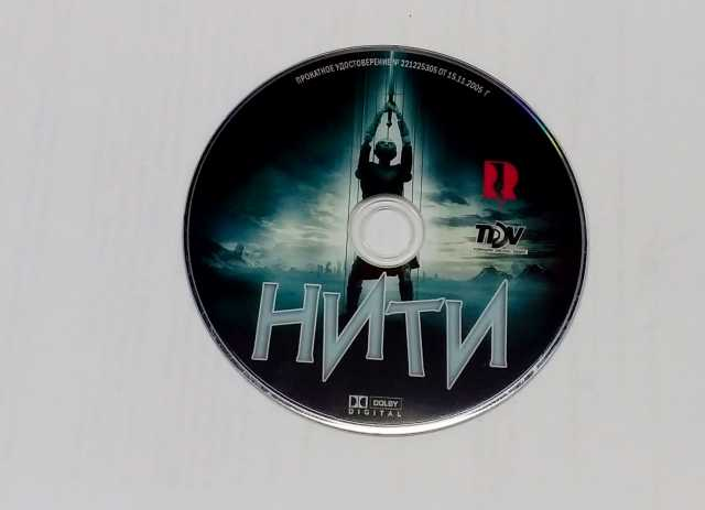 "Продам DVD ""Нити""-фантастика в мире марионеток"