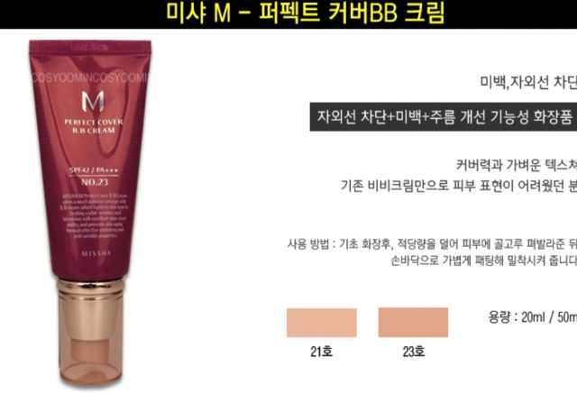 Продам ББ крем Missha M Perfect №21, 23, 50мл