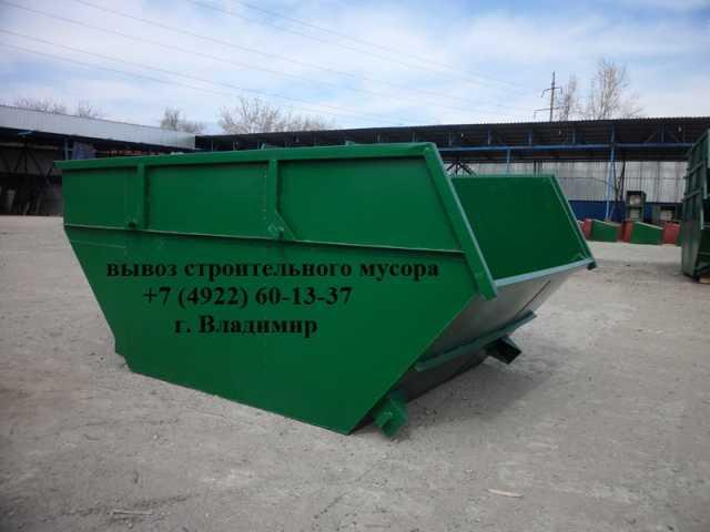 Предложение: вывоз мусора, контейнер-лодка, снос дома