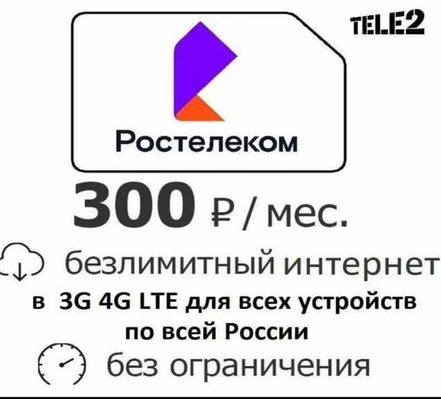 Продам Безлимитный интернет от Ростелеком 300 р