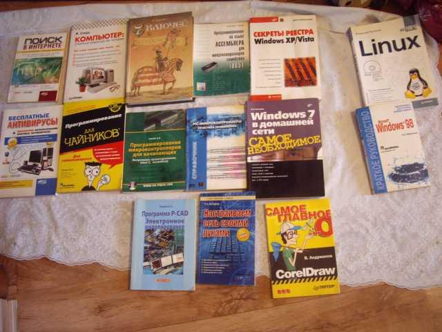 Продам Справочники 15 штук Всё для компьютера