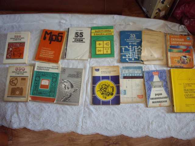 Продам Справочники 14 штук для радиолюбителя