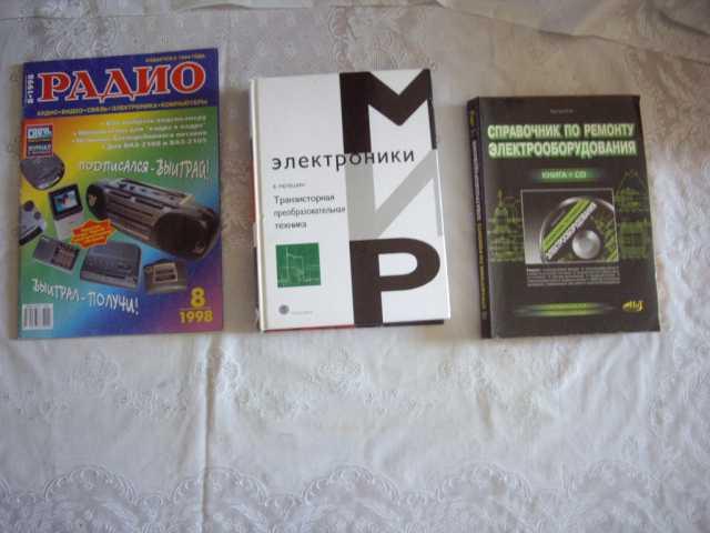 Продам Справочники 2 шт для радиолюбителей
