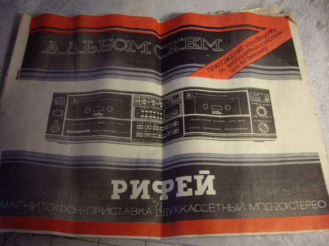 Продам: Альбом схем магнитофона Рифей