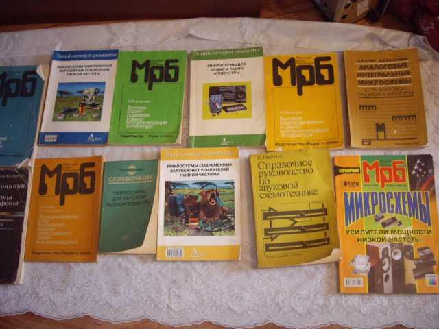 Продам Справочники для радиолюбителя 21 штука