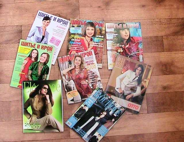 Продам журналы мод:Шитьё и крой,бурда,Отто идр