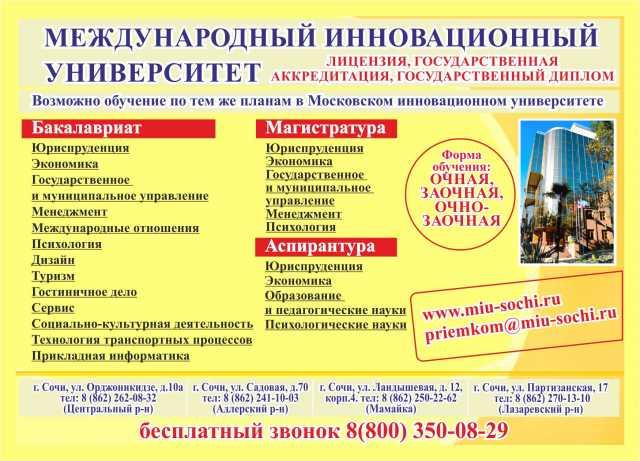 Предложение: Достойное высшее образование в г. Сочи