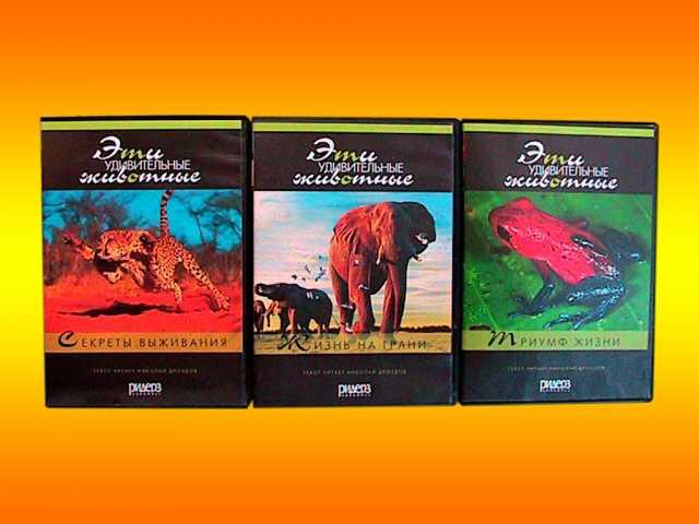 Продам DVD о зверях,вулканах,стихиях путешестви