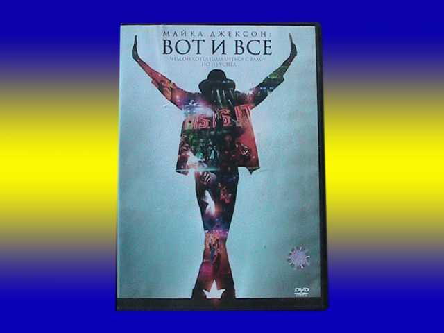 Продам фильм-концерт поп-певца Майкла Джексона