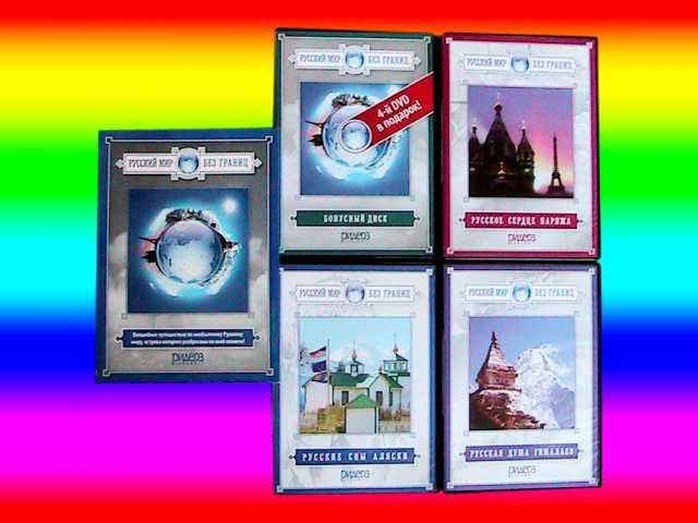 Продам DVD о жизни русских эмигрантов