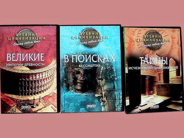 Продам: DVD о древних цивилизациях и империях