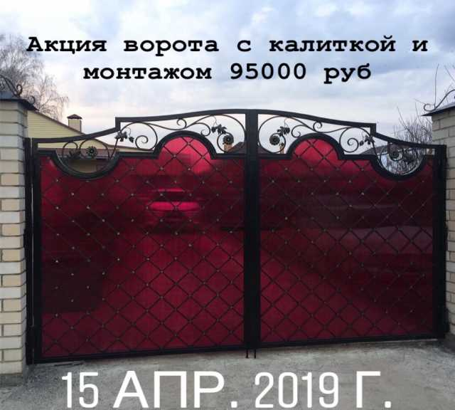Продам: Ворота кованые