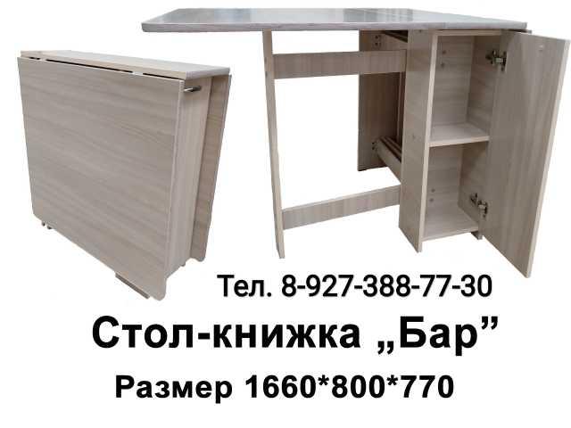 Продам: Стол- книжку
