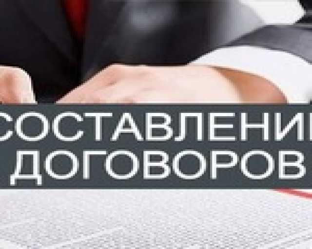 Предложение: Составление договоров