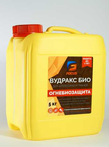 Продам Огнебиозащитная пропитка