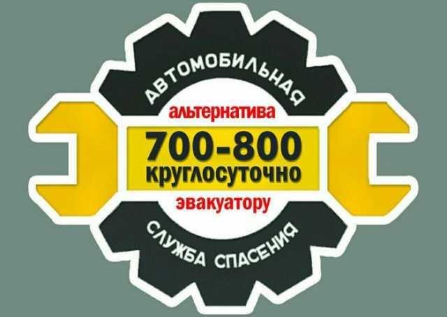 Предложение: Автомеханик, автоэлектрик на выезд, г