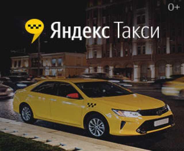 Вакансия: Водитель Яндекс
