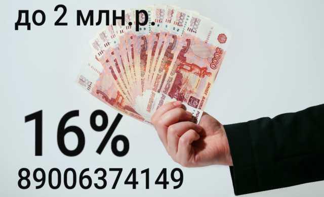 Предложение: В долг от инвестора