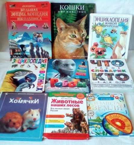 Продам Энциклопедии для школьников