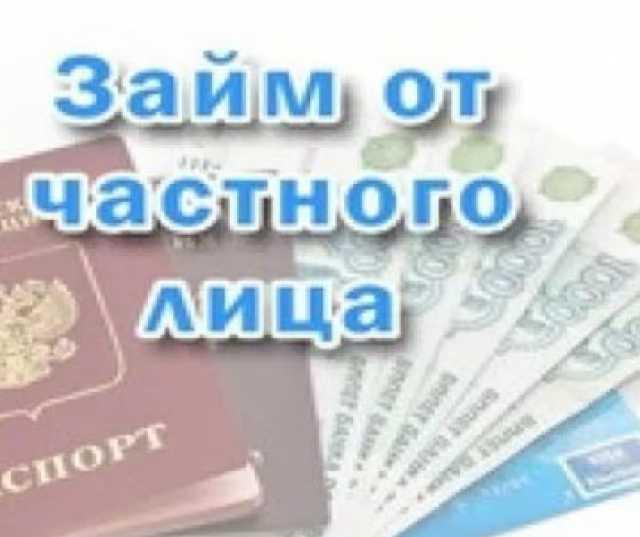 Предложение: Финансовая помощь всем!!!