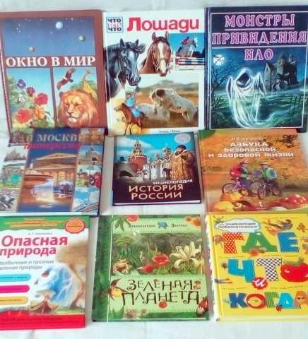 Продам Энциклопедическая и справочная литератур