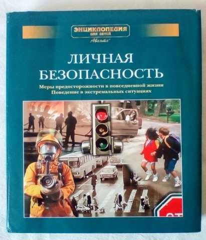 Продам Личная безопасность. Энциклопедия для де
