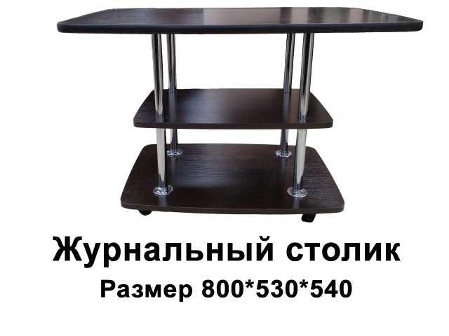 Продам: журнальный столик