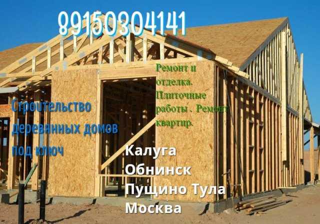 Предложение: Строительство каркасных и щитовых домов