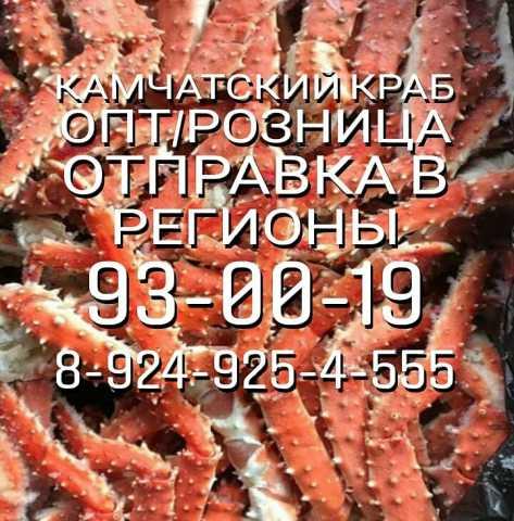 Продам Краб Камчатский! Доставка Бесплатно!