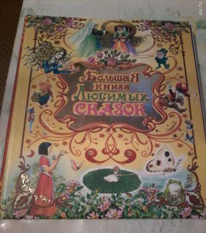 Продам Детские книжки (в твердой обложке)