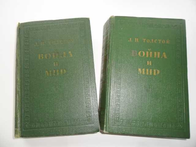 Продам Л.Н.Толстой. 1956 г. 2 книги /4 тома/