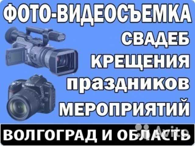 Предложение: Видео и фотосъемка любых мероприятий