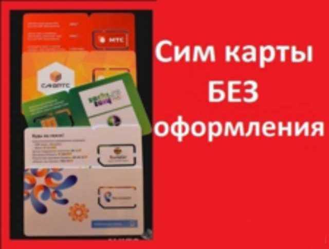 Продам МЕГАФО -MTC - БИЛАЙН -ТЕЛЕ2 89185670576