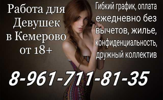 Вакансия: Кемерово Требуются Девушки от 18 лет