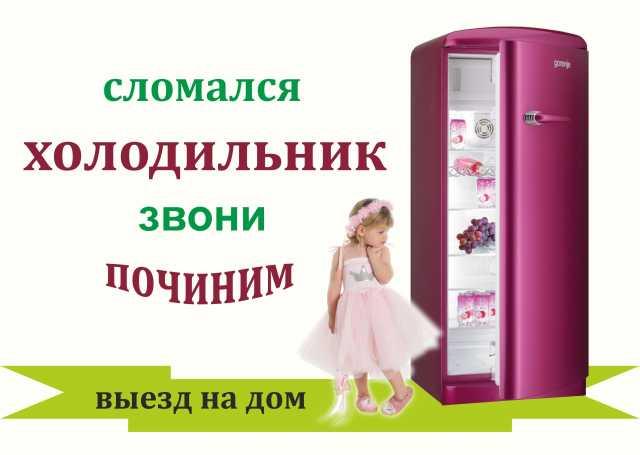Предложение: Ремонт холодильники стиралки посудомойки