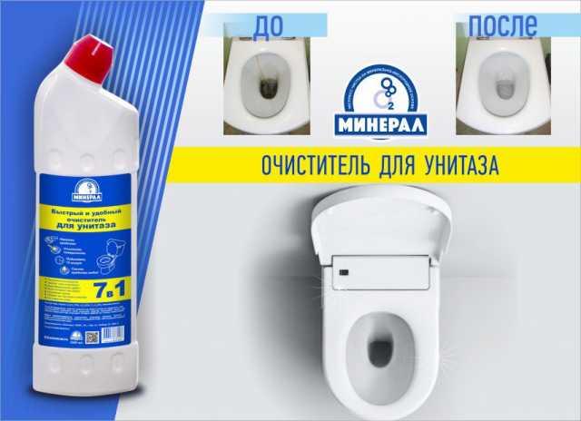 Продам Очиститель для унитазов Минерал - 1 л