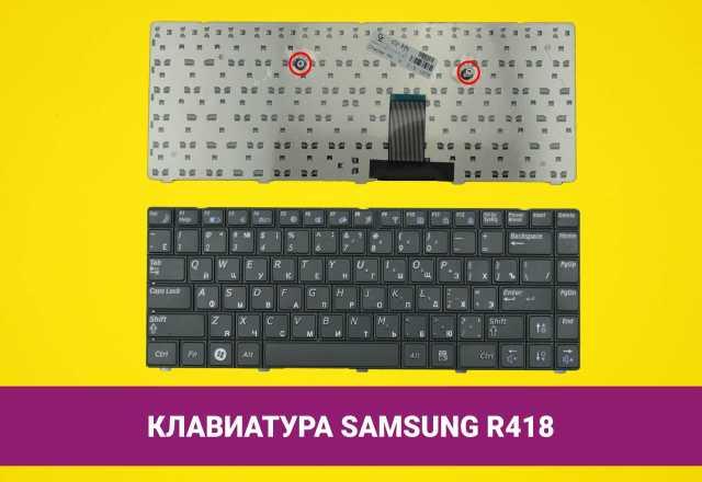 Продам: Новая клавиатура для Samsung R418, R420