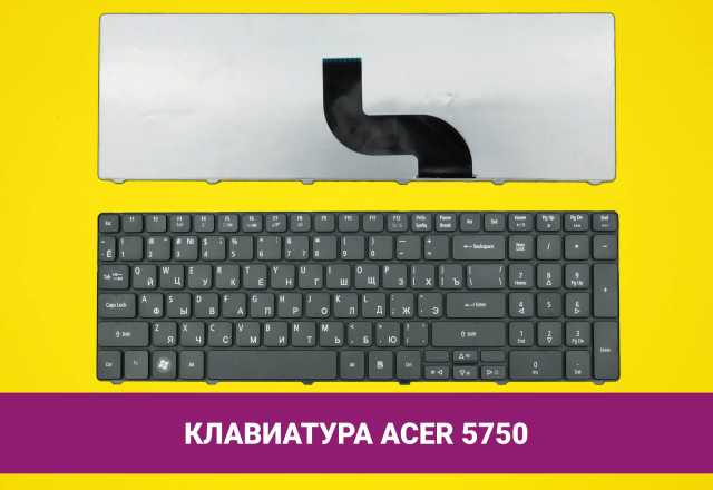 Продам Клавиатуру для ноутбука Acer 5810T, 5410