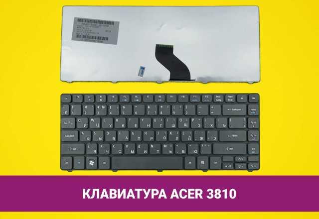 Продам Новая клавиатура для Acer 3810, 3810T