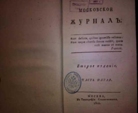 Продам: Книга 1802 года издания