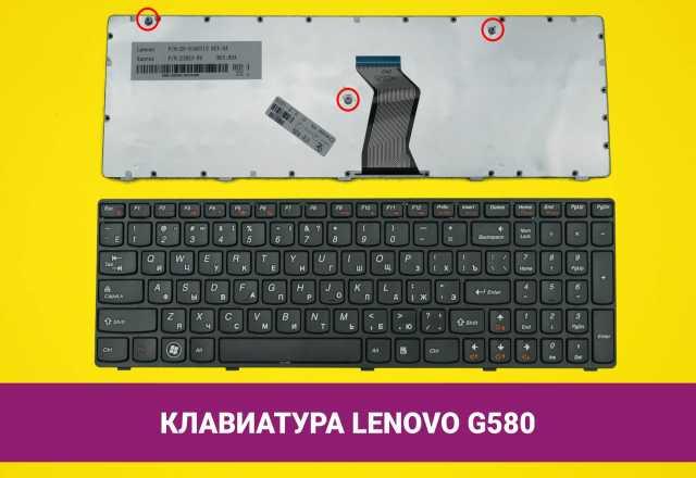 Продам: Клавиатура для ноутбука Lenovo G580
