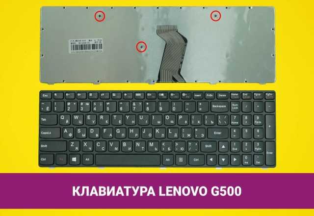 Продам: Клавиатура для ноутбука Lenovo G500 (59)