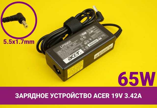 Продам Зарядка для ноутбука Acer 19V 3,42A (59)